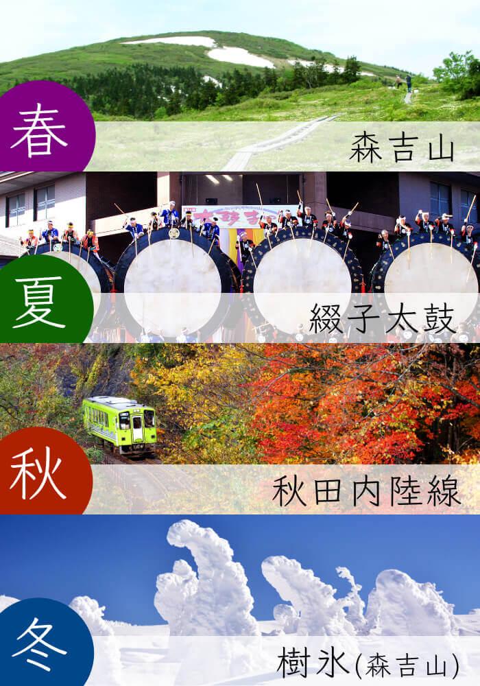 季節毎の観光地